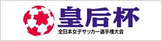 皇后杯全日本女子サッカー選手権大会