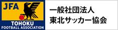 一般社団法人東北サッカー協会