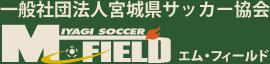 一般社団法人宮城県サッカー協会 エム・フィールド