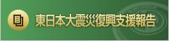 東日本大震災復興支援報告