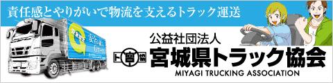 宮城県トラック協会